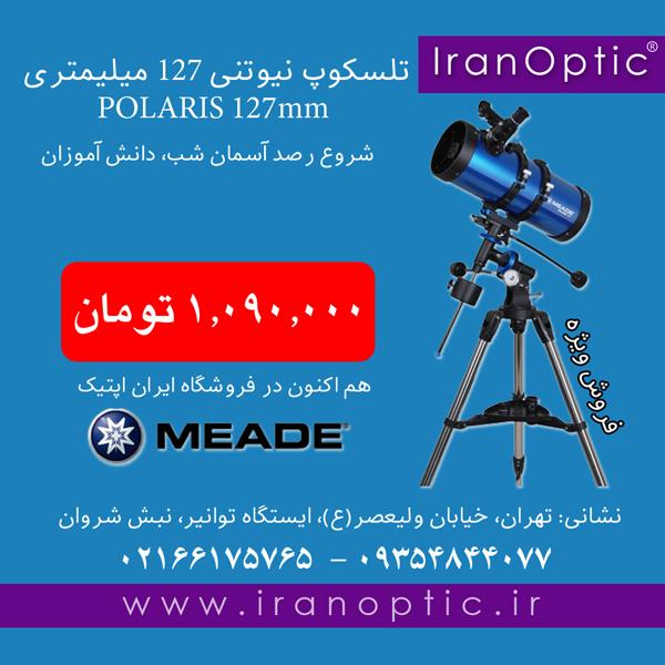 127mm meade iranoptic