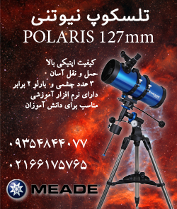127mm polaris banner nightsky