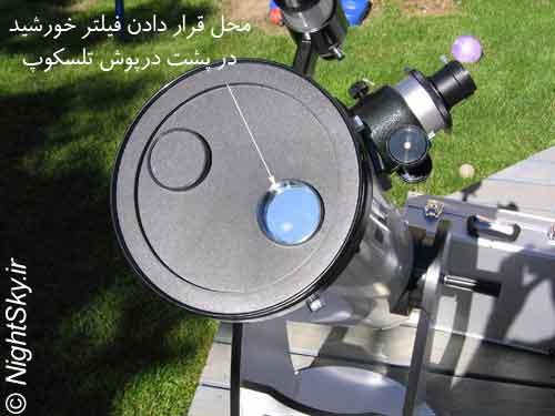 روش قرار دادن فیلتر در جلوی تلسکوپ بازتابی
