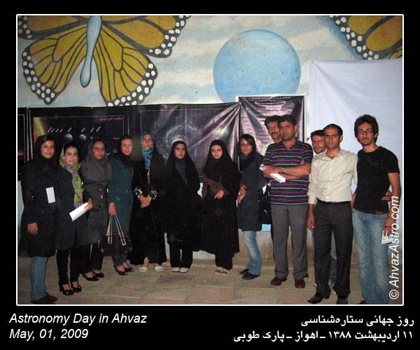 روز جهانی ستاره شناسی ـ اهواز _ 11 اردیبهشت 1388