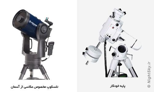 انواع تلسکوپ و پایه