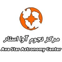 مرکز نجوم آوااستار در تاریخ ۱بهمن ۱۳۸۸ به عنوان بخش علمی – آموزشی کمپانی بین المللی AVA Group.LTD آغاز به کار کرد .