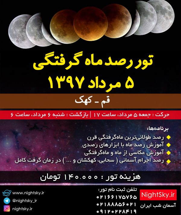 toure lunar eclipses 2018 new