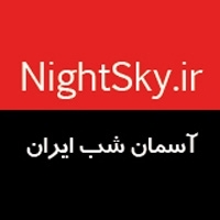 خبرنگار آسمان شب ایران www.nightsky.ir